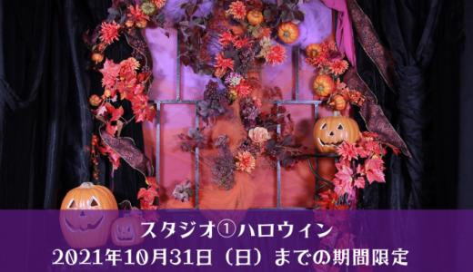 【9,10月限定】スタジオ①ハロウィン