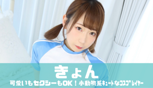 【新人モデル】きょん/7月末まで割引価格