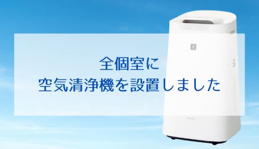 各個室に空気清浄機を設置しました