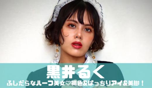 【新人モデル】黒井るく/7月末まで割引価格