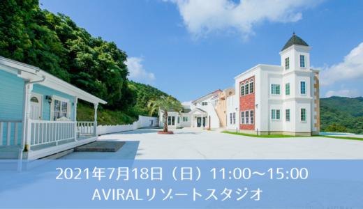 【ご予約受付中】7/18(日)11:00-15:00 AVIRALリゾートスタジオ