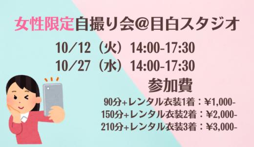 【10/12(火)10/27(水)開催】女性限定自撮り会@目白スタジオ