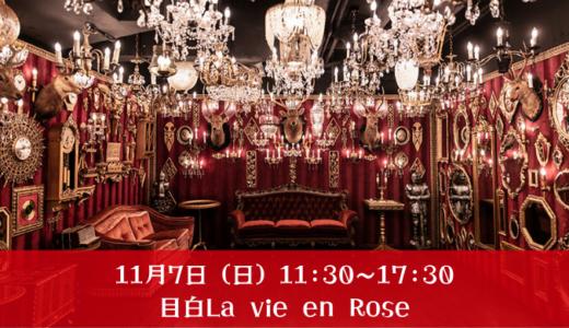 【ご予約受付中】11/7(日)11:30-17:30 目白La vie en Rose
