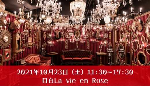 【ご予約受付中】10/23(土)11:30-17:30 目白La vie en Rose