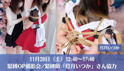 【ご予約受付中】11/20(土)12:40-17:40 緊縛OP撮影会