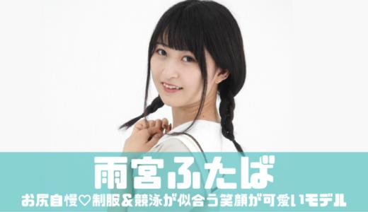 【新人モデル】雨宮ふたば/12月末まで割引価格